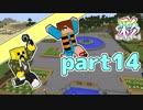 【Minecraft】いろどりクラフト【チーム実況】Part14