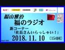 福山雅治   福のラジオ 2018.11.10〔154回〕