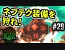 メタルの意思は終わらない!(MMXeno実況) #29