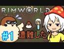 【RimWorld 1.0】#1 すずめときの子の惑星脱出サバイバル!【ゆっくり実況】