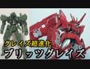 第35位:【ガンプラ超進化改造】ブリッツグレイズ thumbnail
