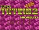 スーパーテトリス2ボンブリスをプレイpart14【ゆっくり解説】