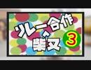 柴又リレー合作3
