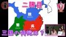 【吸収!三国志】2限目 魏・呉・蜀の特徴