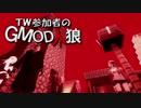 【gmod】TW参加者のGMOD人狼 - エネミーオブテロリスト編 Part 1【実況】