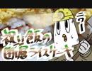 【NWTR料理研究所】祝い飯の断層ライスケーキ