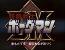 1980年代後半のロボットTVアニメOPED集