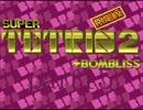 スーパーテトリス2ボンブリスをプレイpart15【ゆっくり解説】
