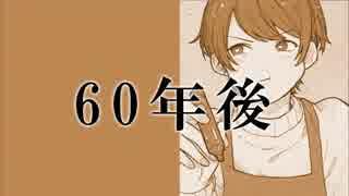 【替え歌】Booo! / 60年後のおじいちゃん視点で歌ってみた by FEVER(ふぃば)