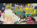 【Splatoon2】ピョンっと筆で暴れたい!#2~OKラインには到達したいのです~【実況】