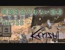 【Kenshi】目的もあてもない生活Part38【京町セイカ+α】
