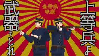 【金カムMMD歌劇】上等兵よ武器をとれ【上