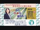 ChannelAJER特別講演会「赤尾由美の公開辻説法」告知