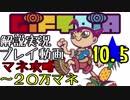 【マネ攻略実況】ギフトピア~ナナシ島完全攻略ガイド~【10.5】