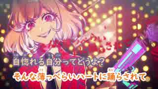 【ニコカラ】逆夢ランデヴー《なつめ千秋》(Off Vocal)