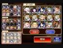千年戦争×アイギス〇アルスラーン 大総力戦 -神獣ガルダ降臨-神級