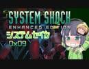 【SystemShock】システムセイカ0x09【VOICEROID実況】