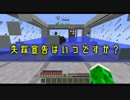 【Minecraft】Greg Block -三日坊主の挑戦- 番外編01 【ゆっくり実況】