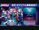 【バンドリ!】PASSIONATE ANTHEMに中毒になる動画【Roselia】