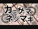 【シノビガミ】日本人たちと挑む「カミサマネジマキ」完