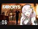 【FARCRY5】Part08:地獄みたいなカルト地区に放り出された巨乳はどうすりゃいいですか?【VOICEROID実況】