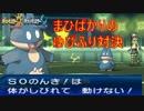 【ポケモンUSUM】ゴンベのみのゆびふり大会2試合連続で麻痺を喰らった