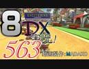 初日から始める!日刊マリオカート8DX実況プレイ563日目