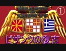 【HoI4】ビザンツ帝国の復古【ゆっくり実況】part1