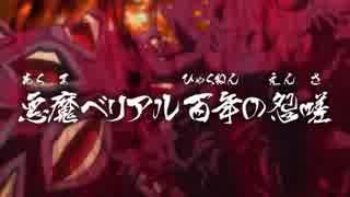 (ゲゲゲの鬼太郎)1期ナレーション×6期映像で「悪魔ベリアル百年の怨嵯」予告