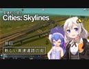 全体的に弱いCities: Skylines Part6「新しい高速道路の街」[...