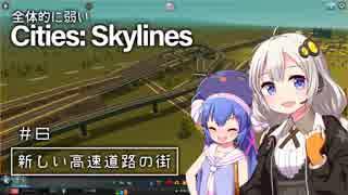 全体的に弱いCities: Skylines Part6「新