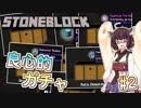 【Minecraft】きりたん ここに眠る #2【Stoneblock】
