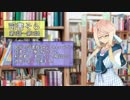 【VOICEROID劇場】司書そら1【Twitterまとめ】