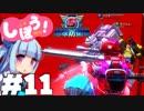 第56位:[地球防衛軍5]姉妹防衛軍!part11[VOICEROID実況] thumbnail