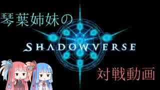 琴葉姉妹のShadowverse対戦動画(2)