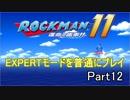 ロックマン11 EXPERTモード 普通にプレイ Part12