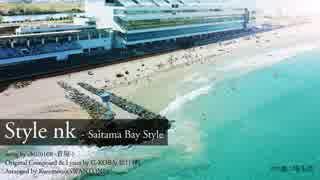 【恋竹林】Style nk -Saitama bay style【SWANTONE】