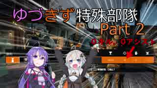 [R6S]ゆづきず特殊部隊[Part2]