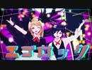 【ダンガンロンパMMD】エゴロック+GLIDE
