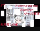 #7 I wanna be the Explorerをゆっくり達が実況するようです