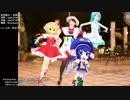 【MMD】「愛言葉Ⅲ」をモーショントレース中 スペシャルゲストは・・・