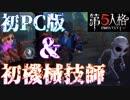 【第五人格】初めてのPC版で機械技師デビュー!機械人形で関西女子を救えるのか…!?#10【2人実況】