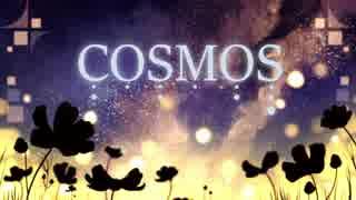 【ウォルピス社】COSMOSを歌ってみました【提供】