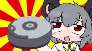 丸い掃除機で遊ぶNYN姉貴