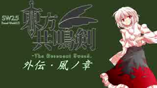 【卓遊偽】 東方共鳴剣外伝‐風 【SW2.5】