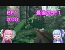 戦場を駆けずり回る乙女たち ♯00 準備回 【BF1・battlefield1】