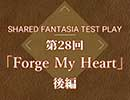 Shared†Fantasiaテストプレイ第二十八回後編『Forge My Heart』【TRPG】