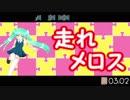 【初音ミク】走れメロス【オリジナル曲】