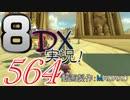 初日から始める!日刊マリオカート8DX実況プレイ564日目