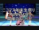ニコマス年末生祭り(NNNM18) 開催のおしらせ 12/14 - 12/16